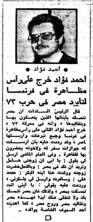 خبر تأييد الملك أحمد فؤاد لحرب أكتوبر