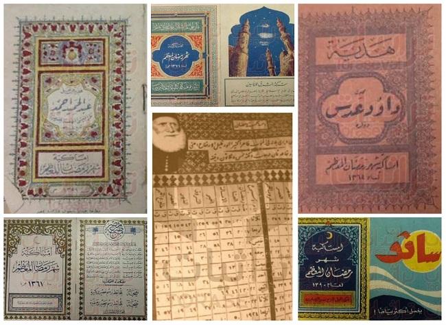 تاريخ إمساكية رمضان