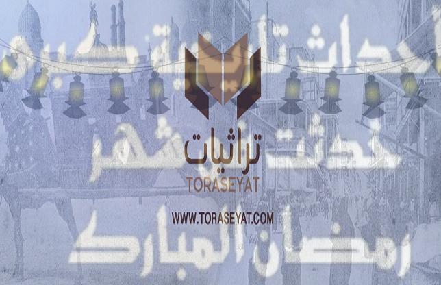 تراثيات ما حدث في أيام شهر رمضان عبر التاريخ