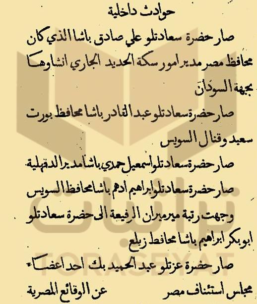 حركة المحافظين أيام الخديوي إسماعيل