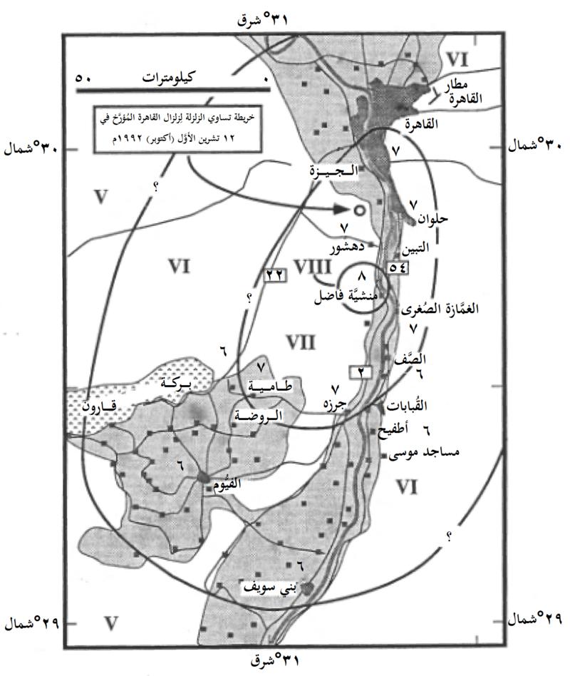 خريطة تساوي الزلزلة لزلزال القاهرة 1992