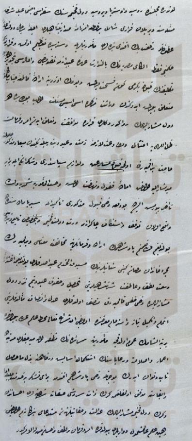 خطاب من محمد علي باشا إلى السلطان يشكره على منحه الخديوية