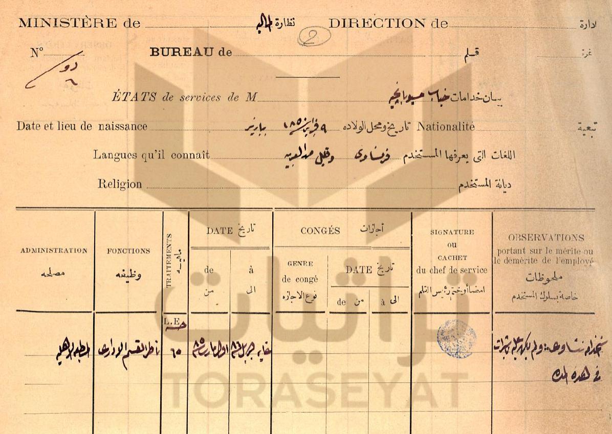 راتب ناظر المطبعة الأهلية في مصر سنة 1850 م