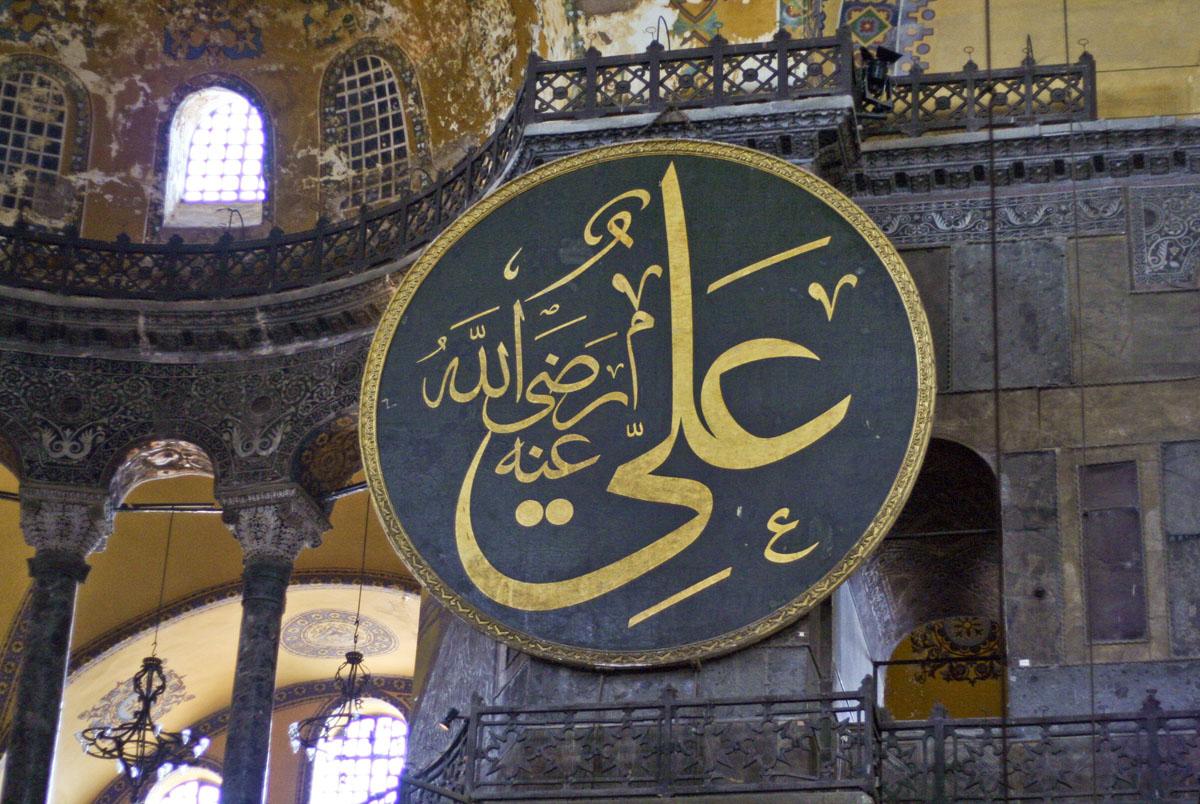 رسم لاسم الإمام علي بن أبي طالب على أحد الصحون الجدارية العملاقة في آيا صوفيا.