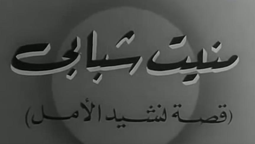 فيلم منيت شبابي إنتاج سنة 1937 م