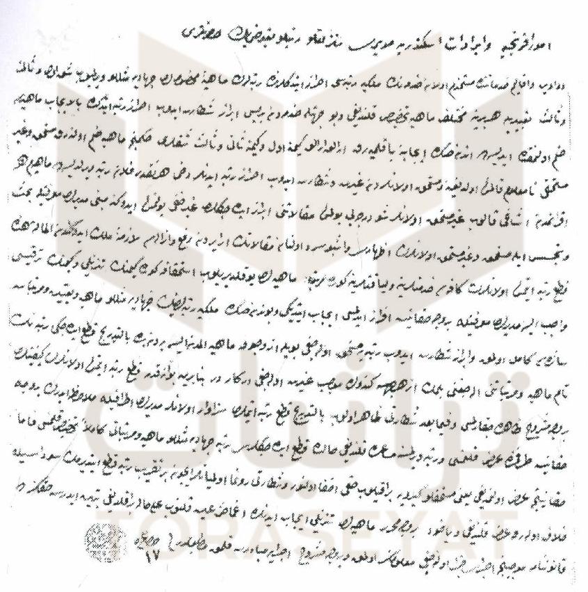 قرار محمد علي بترقية الموظفين في البلاد