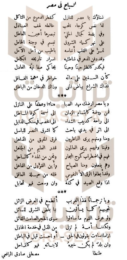 قصيدة مصطفى صادق الرافعي عن السياح