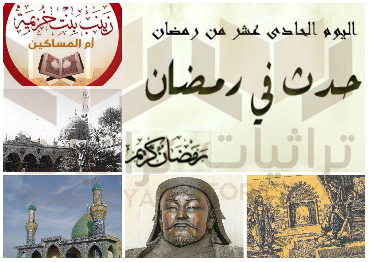 تراثيات ما حدث في يوم 11 رمضان
