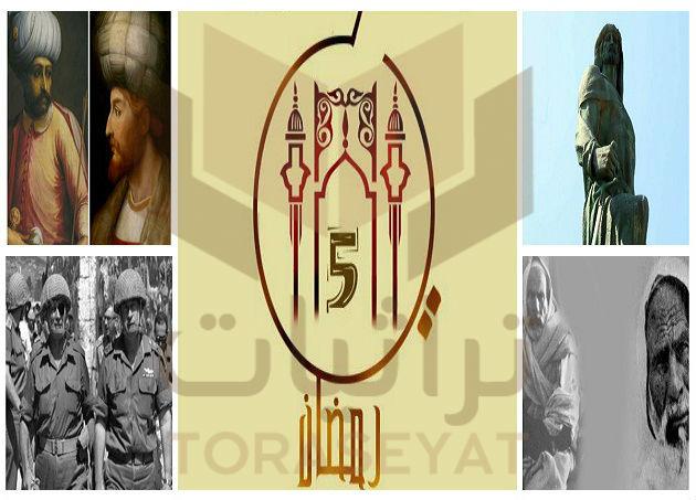 تراثيات ما حدث يوم 5 رمضان