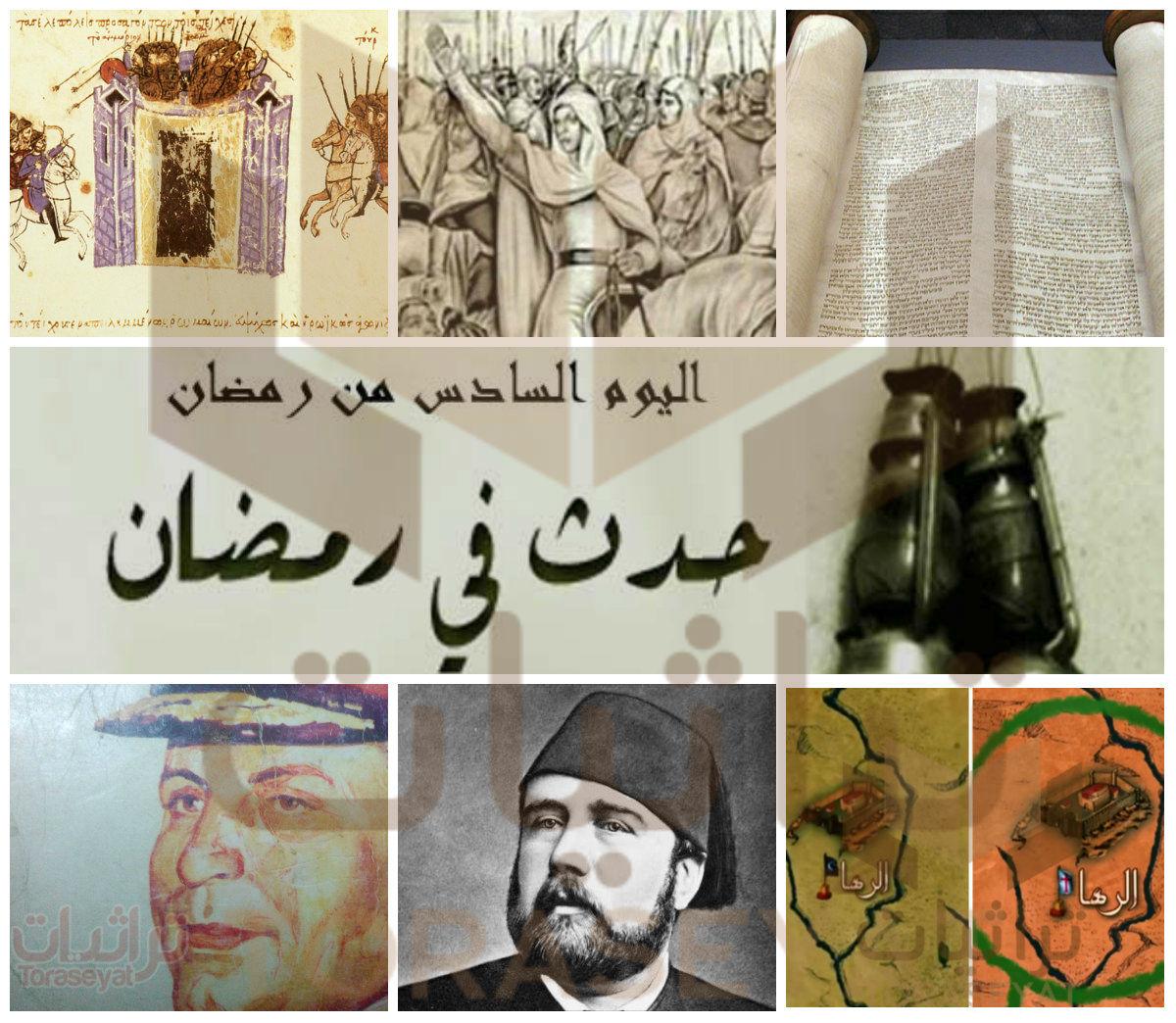 تراثيات ما حدث في يوم 6 رمضان