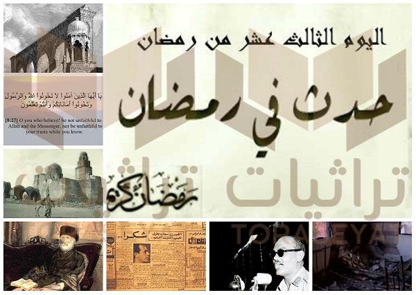 تراثيات ما حدث في يوم 13 رمضان