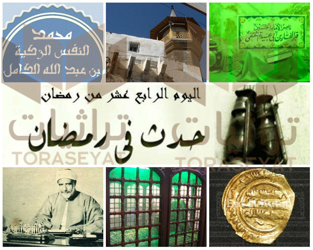 تراثيات ما حدث في يوم 14 رمضان