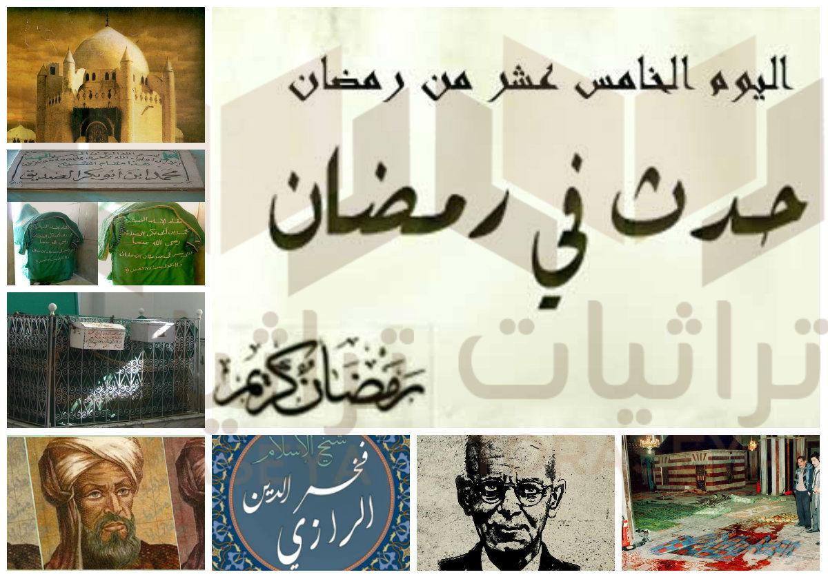 تراثيات ما حدث في يوم 15 رمضان