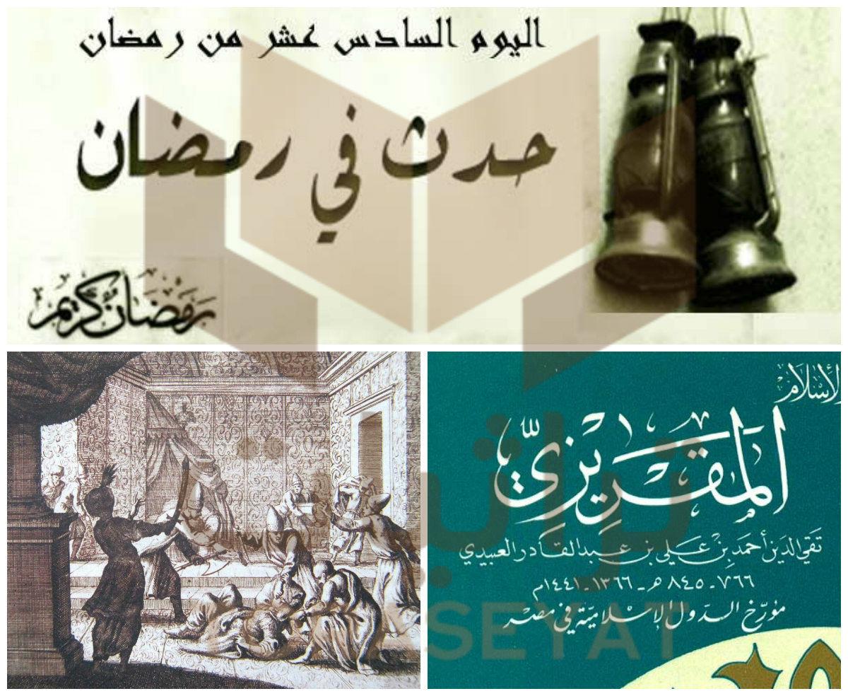 تراثيات ما حدث في يوم 16 رمضان