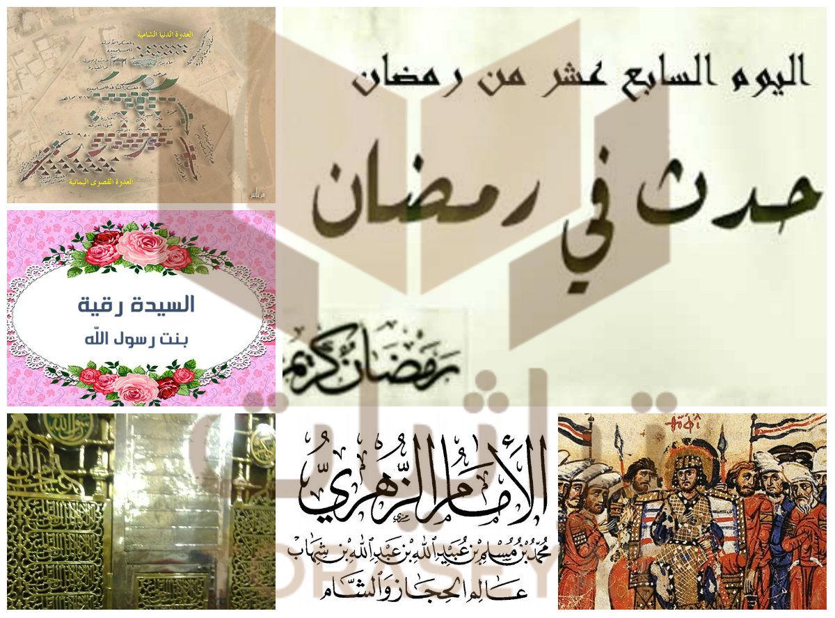 تراثيات ما حدث في يوم 17 رمضان