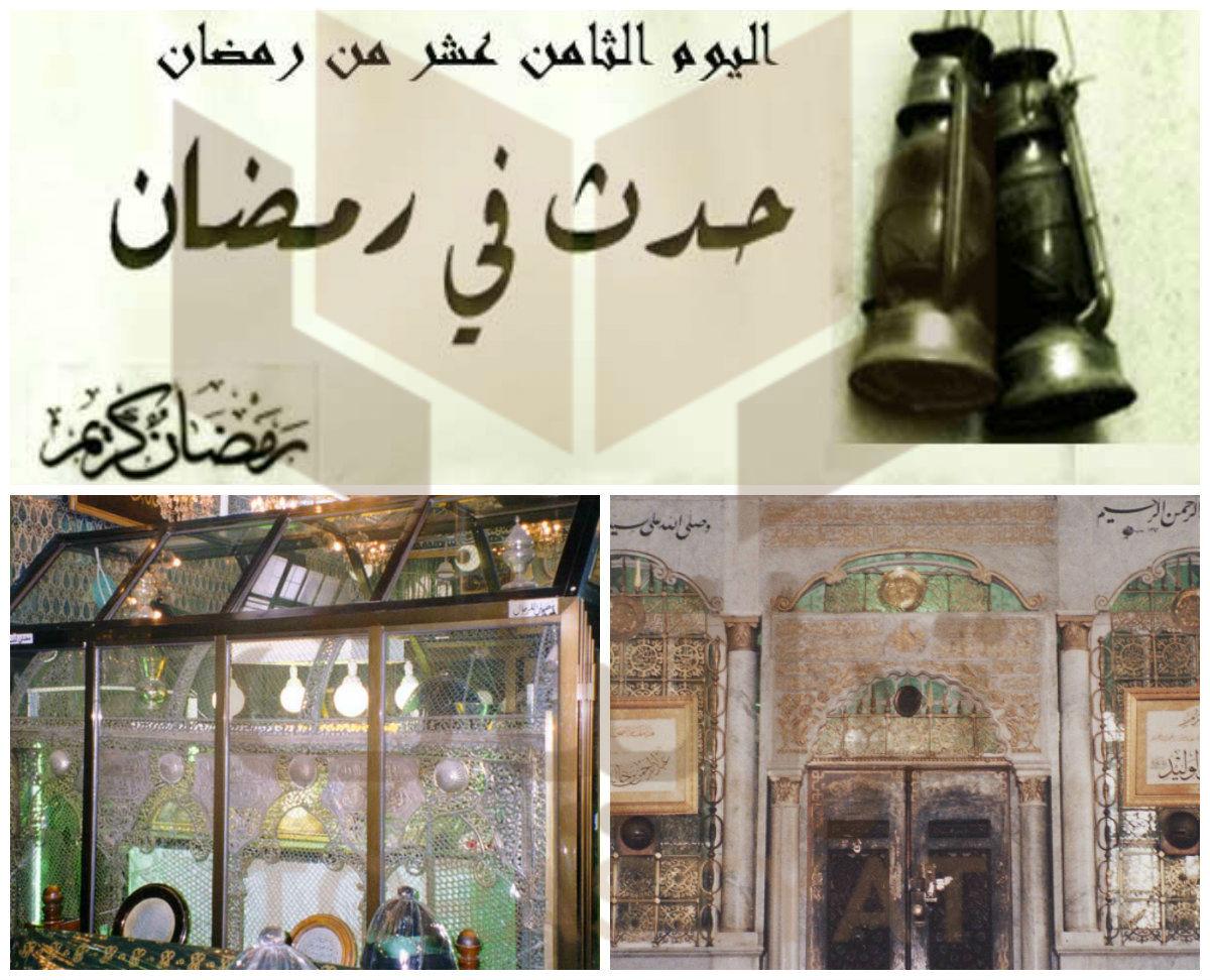 تراثيات ما حدث في يوم 18 رمضان