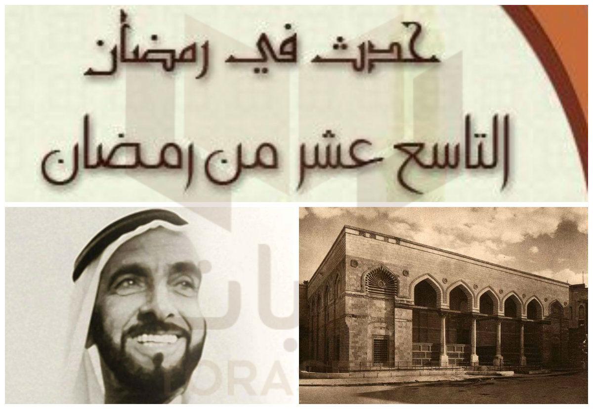 تراثيات ما حدث في يوم 19 رمضان