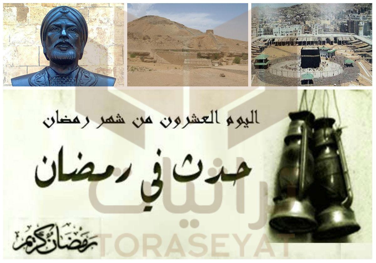 تراثيات ما حدث في يوم 20 رمضان