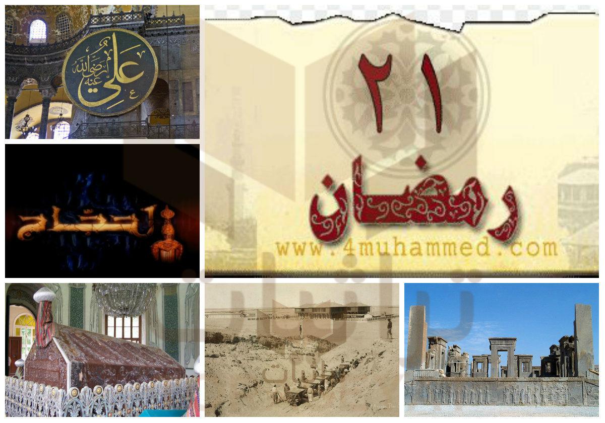تراثيات ما حدث في يوم 21 رمضان