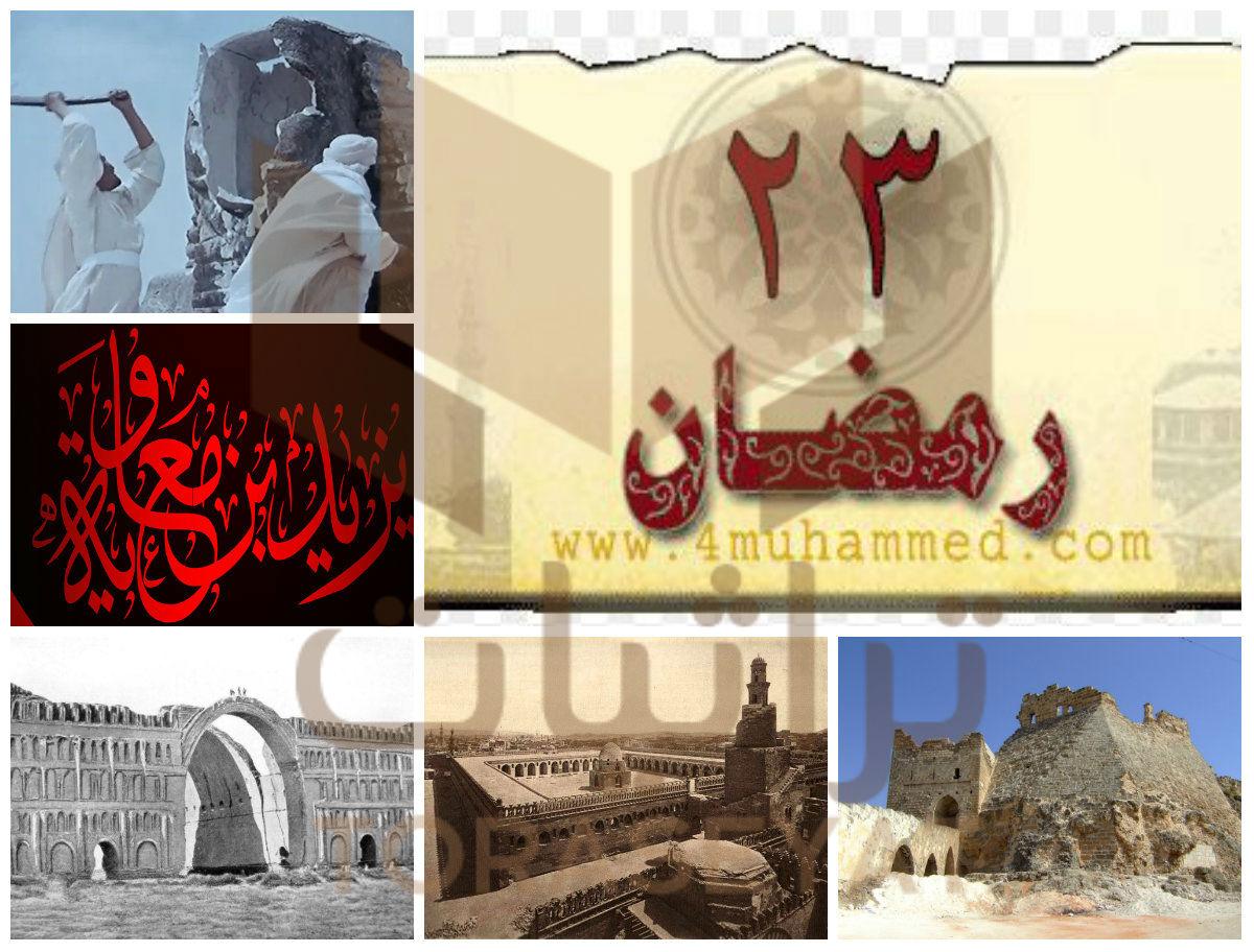 تراثيات ما حدث في يوم 23 رمضان