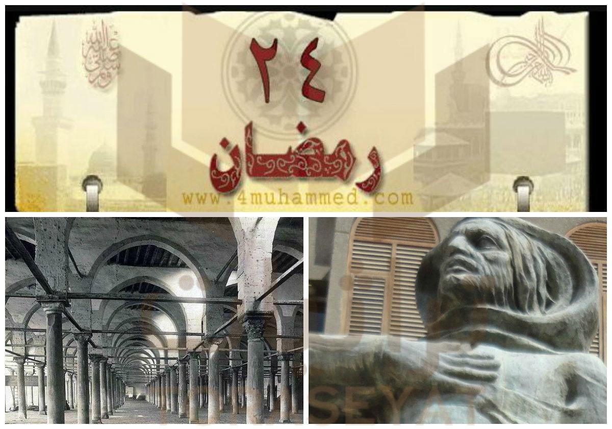 تراثيات ما حدث في يوم 24 رمضان