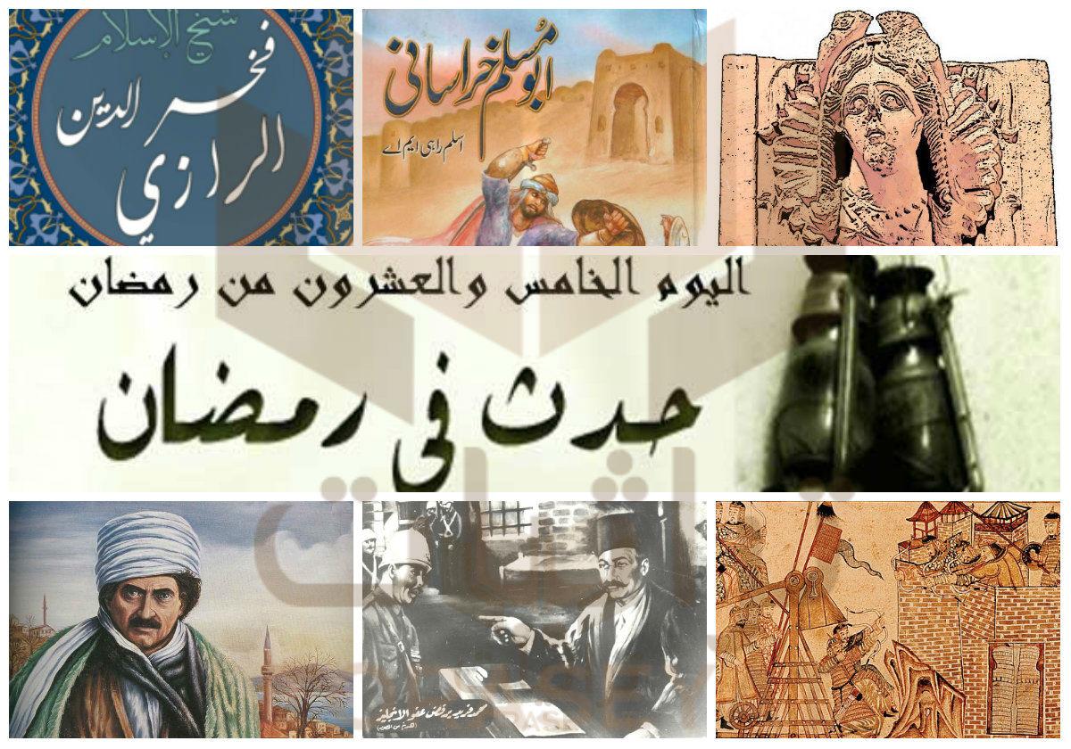 تراثيات ما حدث في يوم 25 رمضان