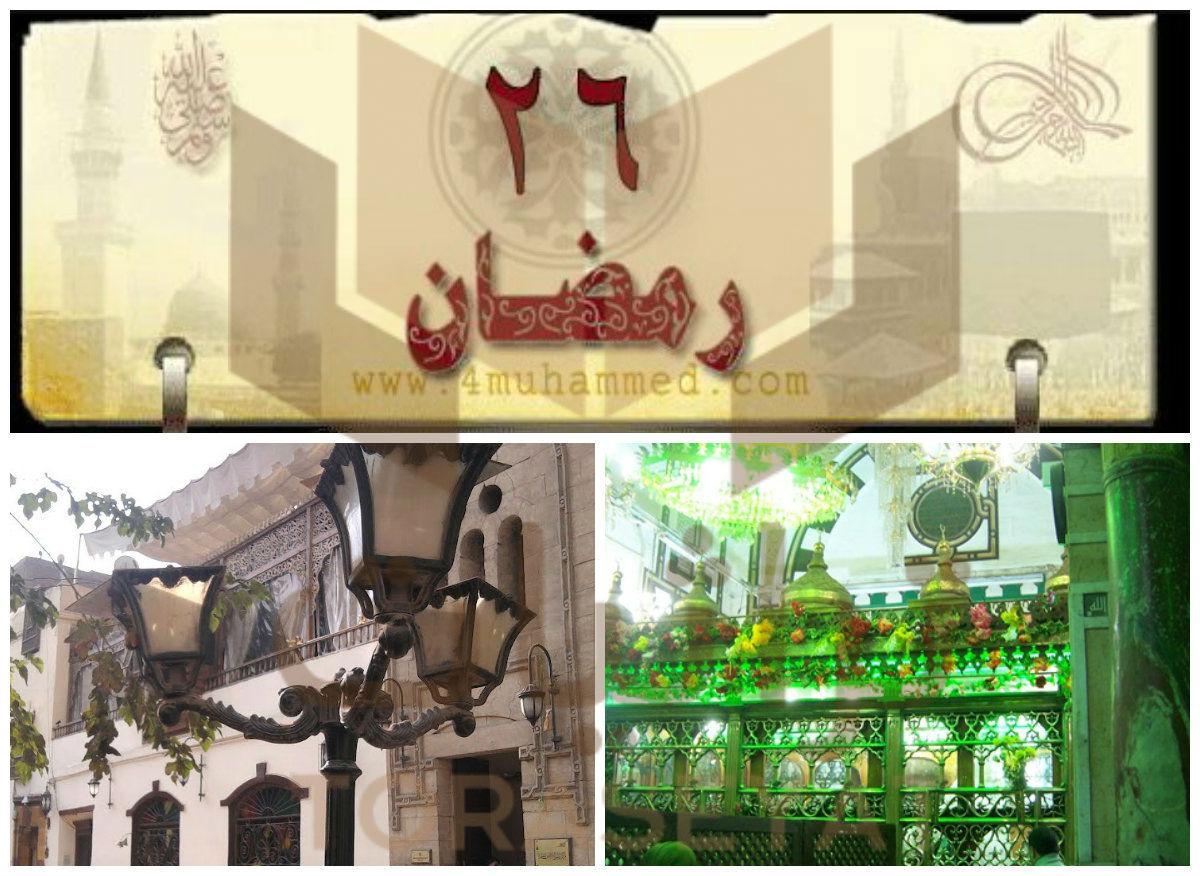 تراثيات ما حدث في يوم 26 رمضان