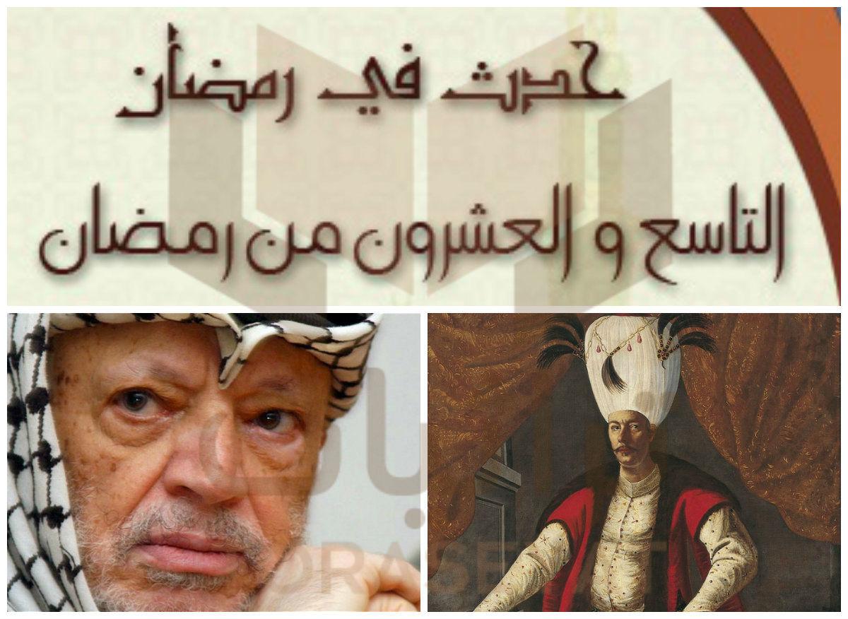 تراثيات ما حدث في يوم 29 رمضان