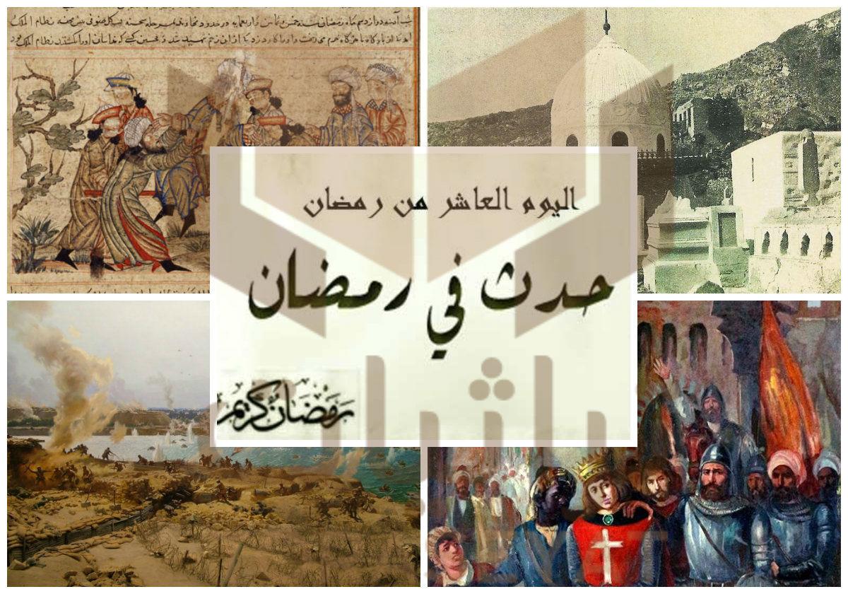تراثيات ما حدث في يوم 10 رمضان