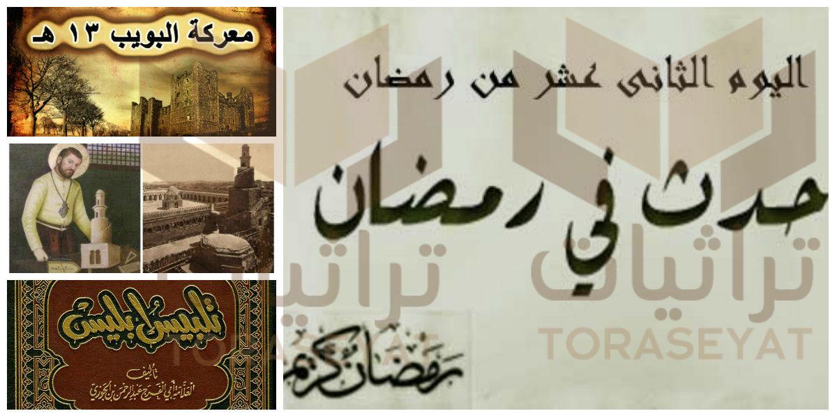 تراثيات ما حدث في يوم 12 رمضان