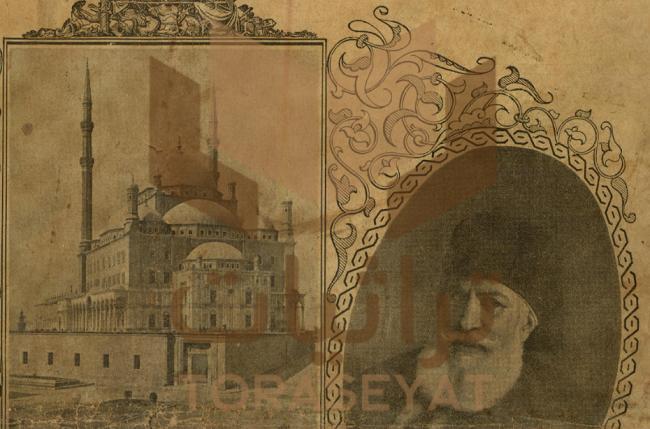 محمد علي والقلعة