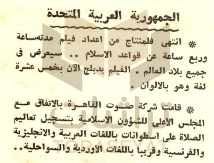 نشاط ديني لـ صوت القاهرة بالتنسيق مع الأزهر