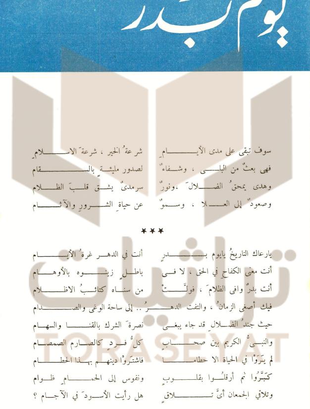 ص 1 من قصيدة يوم بدر للشاعر إبراهيم نجا