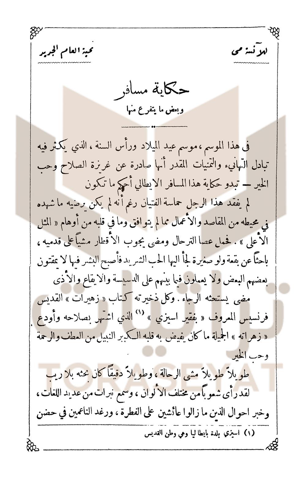 ص 1 من مقال حكاية مسافر لـ مي زيادة سنة 1931 م في المقتطف