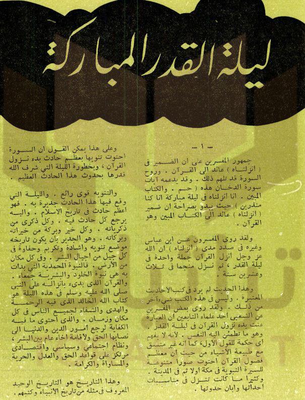 """ص 1 من مقال """"محمد عزة دروزة"""" عن ليلة القدر"""