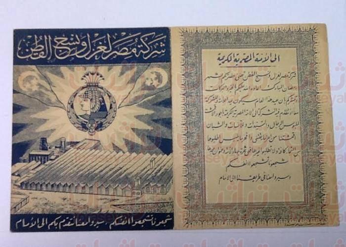 إمساكية شهر رمضان لشركة مصر لغزل ونسيج القطن
