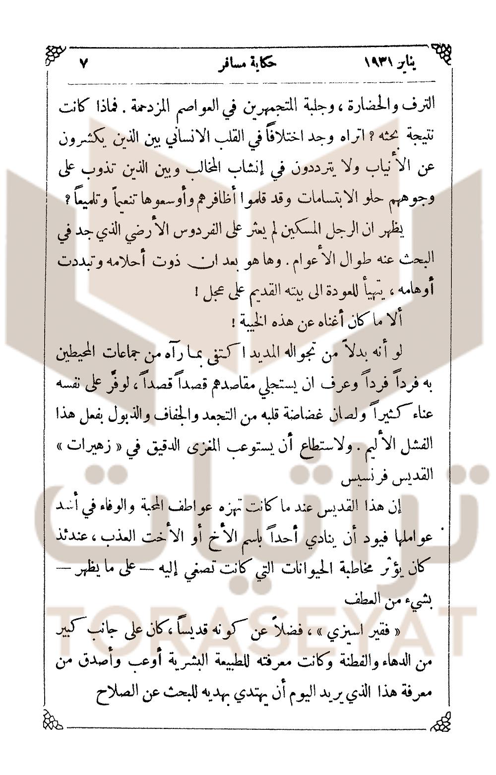 ص 2 من مقال حكاية مسافر لـ مي زيادة سنة 1931 م في المقتطف