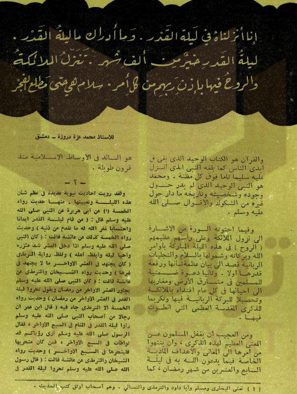 """ص 2 من مقال """"محمد عزة دروزة"""" عن ليلة القدر"""