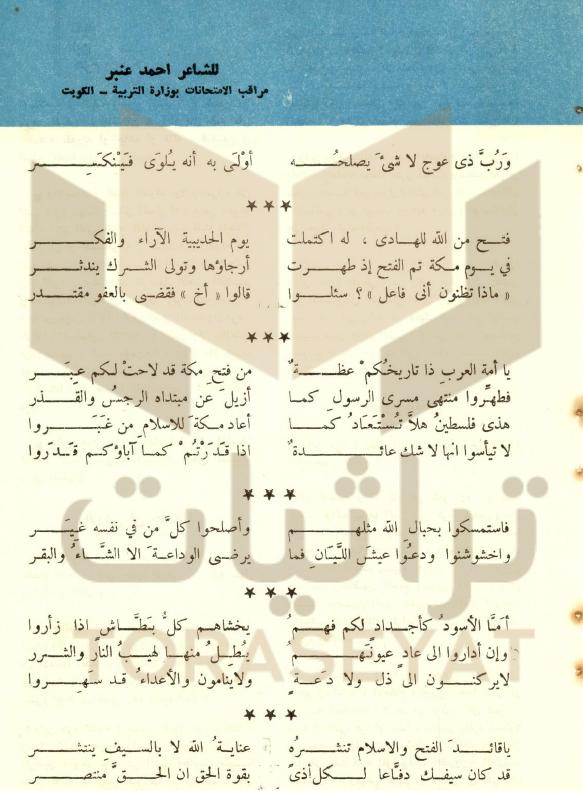 """ص 2 من قصيدة """"في ذكرى فتح مكة"""" للشاعر """"أحمد عنبر"""""""