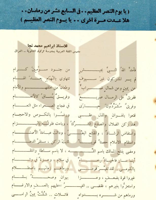 ص 2 من قصيدة يوم بدر للشاعر إبراهيم نجا