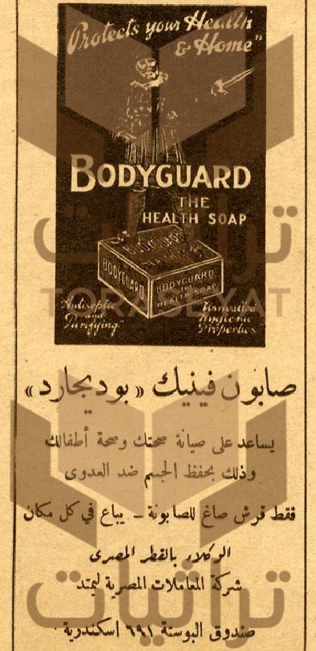 صابون بوديجارد