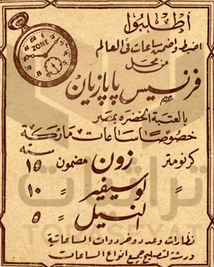 إعلان محلات بابازيان