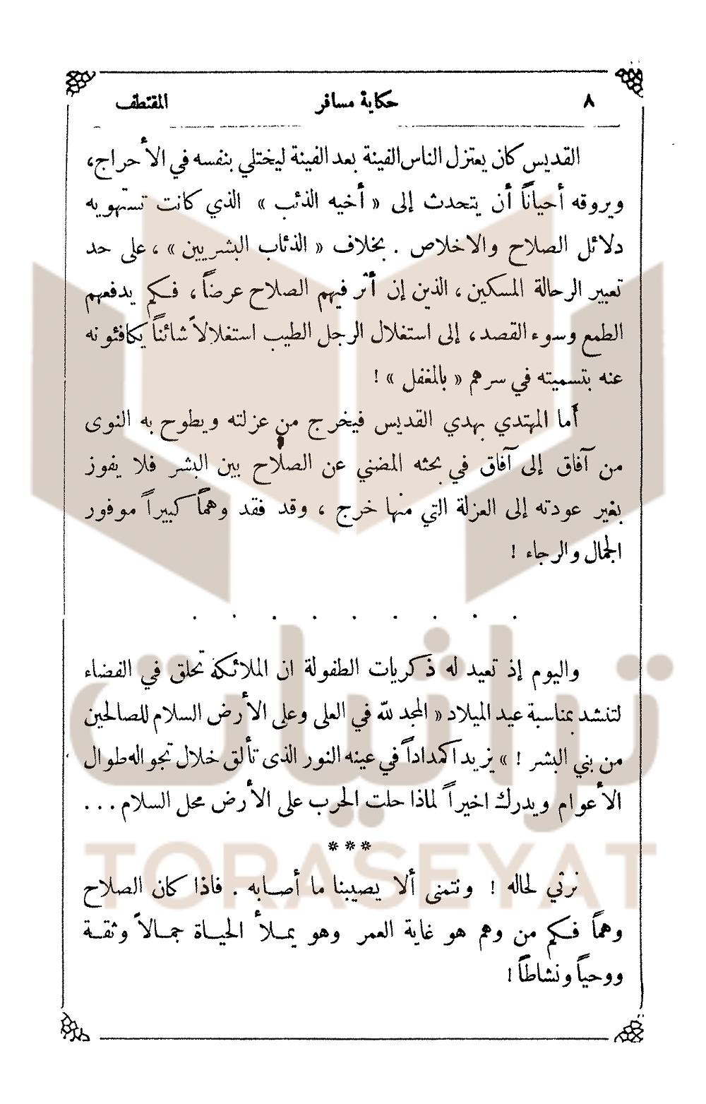 ص 3 من مقال حكاية مسافر لـ مي زيادة سنة 1931 م في المقتطف