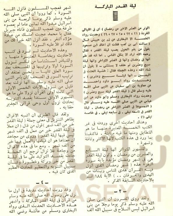 """ص 3 من مقال """"محمد عزة دروزة"""" عن ليلة القدر"""