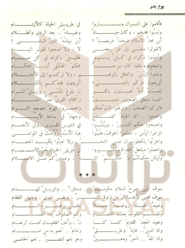 ص 3 من قصيدة يوم بدر للشاعر إبراهيم نجا