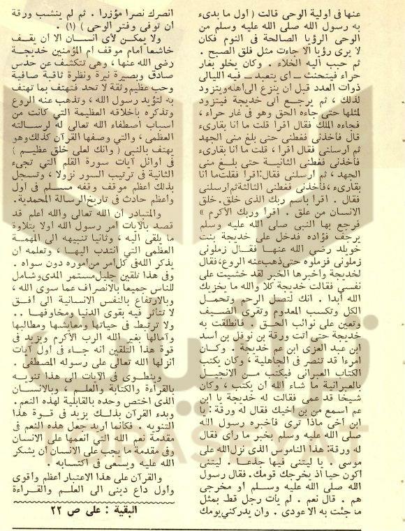 """ص 4 من مقال """"محمد عزة دروزة"""" عن ليلة القدر"""
