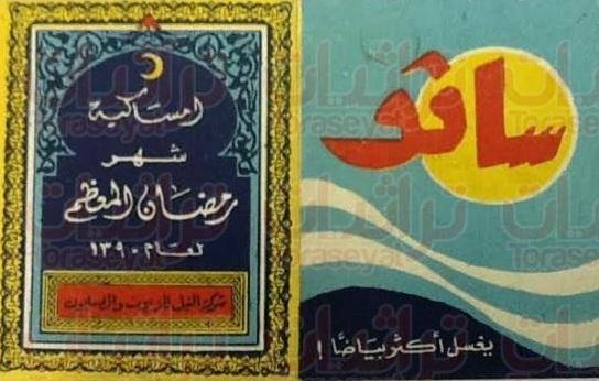 تاريخ 1 رمضان سنة 1390 هجرية ، 30 أكتوبر سنة 1970 م