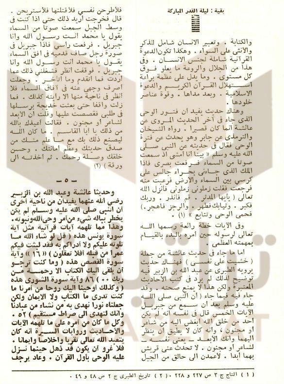 """ص 5 من مقال """"محمد عزة دروزة"""" عن ليلة القدر"""