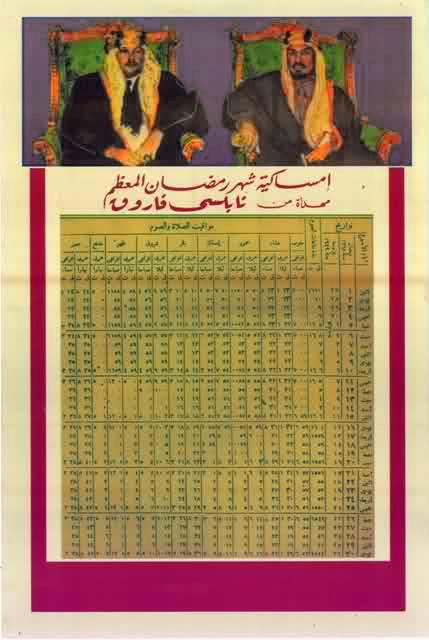 إمساكية شهر رمضان في عصر فاروق
