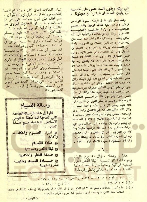 """ص 6 من مقال """"محمد عزة دروزة"""" عن ليلة القدر"""